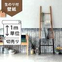 RoomClip商品情報 - 壁紙 のり付 クロス生のり付き壁紙/サンゲツ Monotone Wood(木目) RE-2426(販売単位1m)しっかり貼れる生のりタイプ(原状回復できません)【今だけ10m以上でマスカープレゼント】
