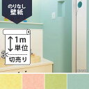 RoomClip商品情報 - 壁紙 クロス国産壁紙(のりなしタイプ)/サンゲツ 織物 RE-2519〜RE-2522(販売単位1m)