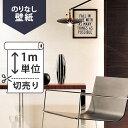 壁紙 クロス 国産壁紙(のりなしタイプ)/サンゲツ 塗り壁調 RE-2537(販売単位1m)