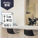 壁紙 クロス国産壁紙(のりなしタイプ)/サンゲツ タイル RE-2598(販売単位1m)【10...
