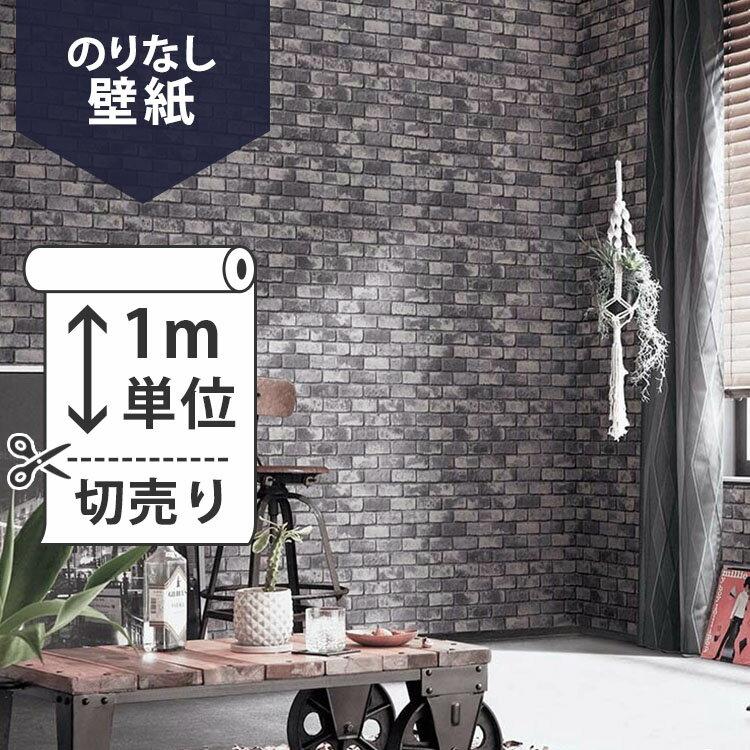 壁紙 クロス国産壁紙(のりなしタイプ)/サンゲツ レンガ RE-2610(販売単位1m)
