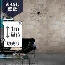 壁紙 クロス国産壁紙(のりなしタイプ)/サンゲツ コンクリ RE-2616(販売単位1m)