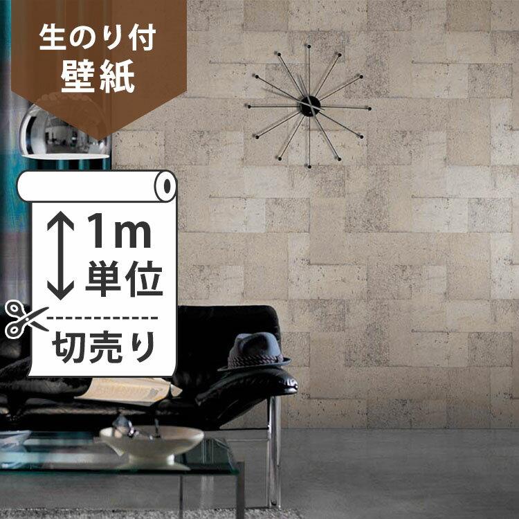 RoomClip商品情報 - 【 壁紙 のり付き 】壁紙 のり付 クロス生のり付き壁紙/サンゲツ コンクリ RE-2616(販売単位1m)しっかり貼れる生のりタイプ(原状回復できません)【今だけ10m以上でマスカープレゼント】
