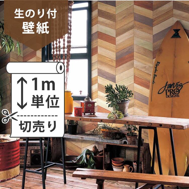 RoomClip商品情報 - 壁紙 のり付 クロス生のり付き壁紙/サンゲツ 木目 RE-2627(販売単位1m)しっかり貼れる生のりタイプ(原状回復できません)【今だけ10m以上でマスカープレゼント】.