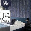 RoomClip商品情報 - 壁紙 クロス国産壁紙(のりなしタイプ)/サンゲツ 木目 RE-2629(販売単位1m)