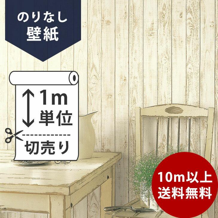 RoomClip商品情報 - 壁紙 クロス国産壁紙(のりなしタイプ)/サンゲツ 木目 RE-2632(販売単位1m).