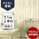 壁紙 クロス国産壁紙(のりなしタイプ)/サンゲツ 木目 RE-2632(販売単位1m)