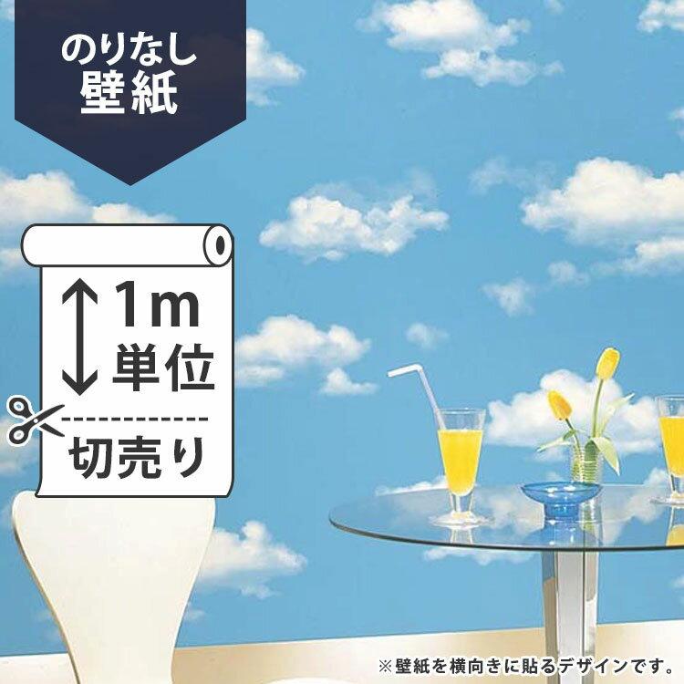 RoomClip商品情報 - 壁紙 クロス国産壁紙(のりなしタイプ)/サンゲツ 空 RE-2779(販売単位1m)