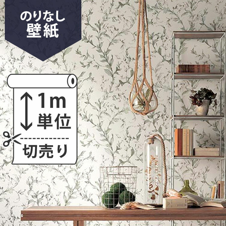 壁紙 クロス国産壁紙(のりなしタイプ)/サンゲツ 植物柄 RE-2810(販売単位1m).