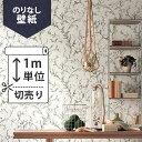 RoomClip商品情報 - 壁紙 クロス国産壁紙(のりなしタイプ)/サンゲツ 植物柄 RE-2810(販売単位1m)