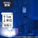 壁紙 クロス国産壁紙(のりなしタイプ)/サンゲツ 蓄光 RE-2864(販売単位1m)