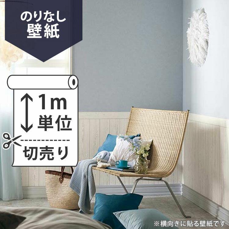 壁紙 クロス国産壁紙(のりなしタイプ)/サンゲツ 木目 スーパー耐久性(ペット対応) RE-2946(販売単位1m)