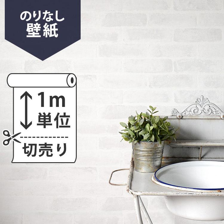 RoomClip商品情報 - 壁紙 クロス国産壁紙(のりなしタイプ)/ルノン アース・ディスプレイ RF-3513(販売単位1m)