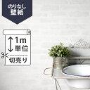 RoomClip商品情報 - 壁紙 クロス国産壁紙(のりなしタイプ)/ルノン アース・ディスプレイ RF-3513(販売単位1m).
