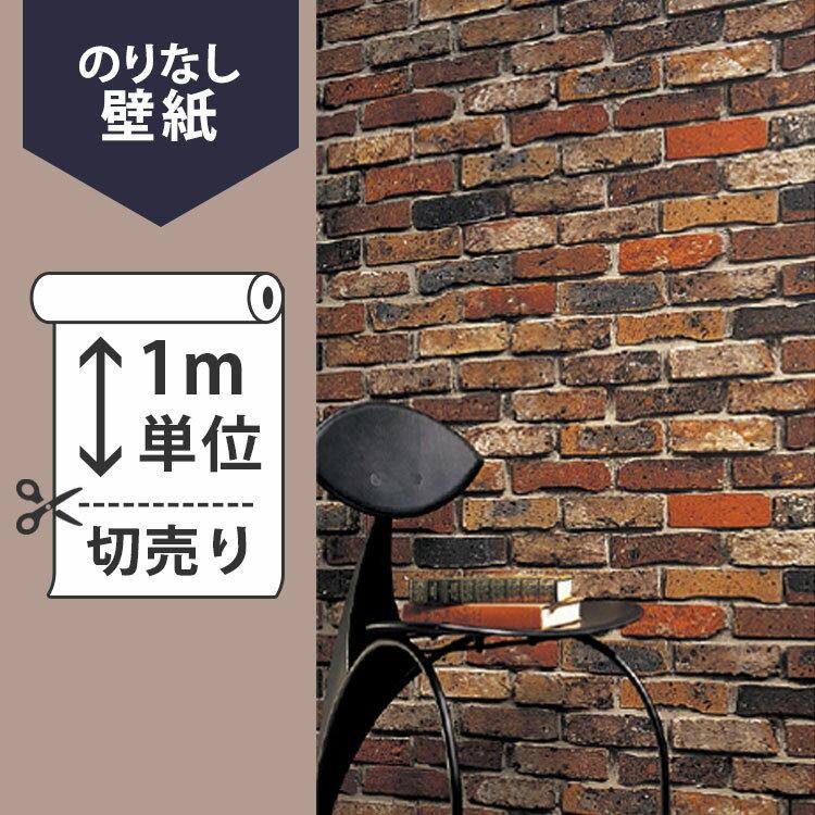 壁紙 クロス国産壁紙(のりなしタイプ)/ルノン アース・ディスプレイ RF-3515(販売単位1m)