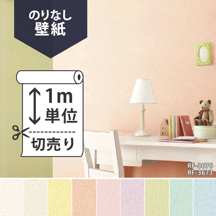 RoomClip商品情報 - 壁紙 クロス国産壁紙(のりなしタイプ)/ルノン 空気を洗う壁紙 RF-3670〜RF-3678(販売単位1m)