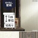 壁紙 クロス国産壁紙(のりなしタイプ)/ルノン ディズニープレミアムコレクション RPS-1205〜RPS-1206(販売単位1m)