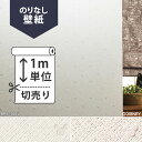壁紙 クロス国産壁紙(のりなしタイプ)/ルノン ディズニープレミアムコレクション RPS-1212、RPS-1238(販売単位1m)