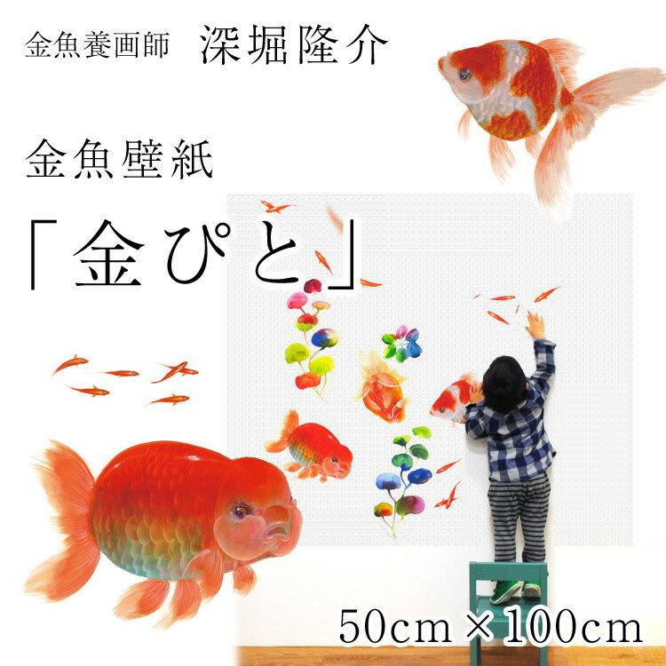 Fukahori Riusuke金魚壁紙『金ぴと』 深堀 隆介 プロデュース 自分で貼れて、剥がせる♪ステッカーのような壁紙