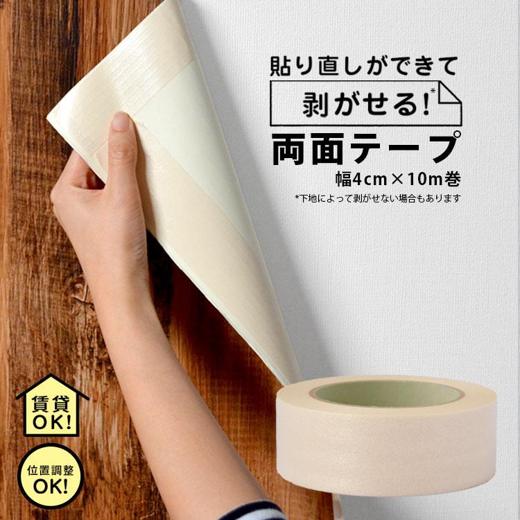 RoomClip商品情報 - はがせる両面テープ貼り直しOK! きれいに貼れてはがせる 壁紙用両面テープ 壁紙 ふすま(襖) クッションフロア等に!クッションフロア用両面テープ賃貸のDIY・リフォーム・模様替えに!