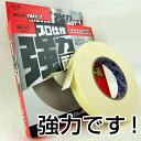 [強力両面テープ] モール・各種ボード用 コニシ TMテープ WF110(TMテープWF110(#66289D))【あす楽対応】