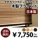 Odauddoburaindo [N35号](木百叶窗)可以在1cm的单位订购! [现金]在小组作出Tachikawaburaindo[【ランキング入賞】ブラインド 木製[ウッドブラインド35 全5色 タチカワブラインドグループ製](1cm単位でオーダーで