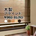 ブラインド 木製[ウッドブラインド35 全5色 タチカワブラインドグループ製](1cm単位