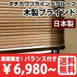 ブラインド 木製[ウッドブラインド35 全5色 タチカワブラインドグループ製](1cm単位でオーダーできる!)幅161cm〜180cm・高さ81cm〜120cm【最大製作可能面積は2.0m2です】