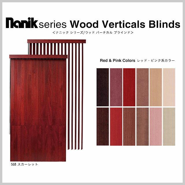 ウッドバーチカルブラインドナニック木製(ウッド)...の商品画像