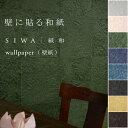 SIWA(紙和) 壁紙 壁に貼る和紙(9枚入り・約0.92平米分)【あす楽対応】
