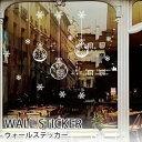 クリスマス 飾り ガラス ウォールステッカー (インテリアステッカー) 冬 壁デコシール 壁紙 静電気シール 飾り付け インテリア (50cm×70cm) amj004