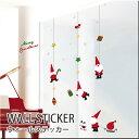 サンタクロース ウォールステッカー (インテリアステッカー) クリスマス 冬 壁デコシール 壁紙 粘着シート 壁シール 模様替え インテリア【激安・格安】PSC60003