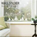 雪の結晶とツリー ウォールステッカー (インテリアステッカー) クリスマス 冬 壁デコシール 壁紙 粘着シート 壁シール 模様替え インテリア【激安・格安】SWST65
