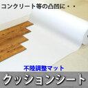 デコリカクリック専用クッションシート[プチ模様替え/床材/DIY/おくだけ/凹凸調整]