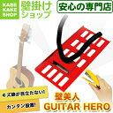 【最大10%OFFクーポン配布中!】壁美人 GUITAR HERO(ギターヒーロー) 壁 ホッチキス