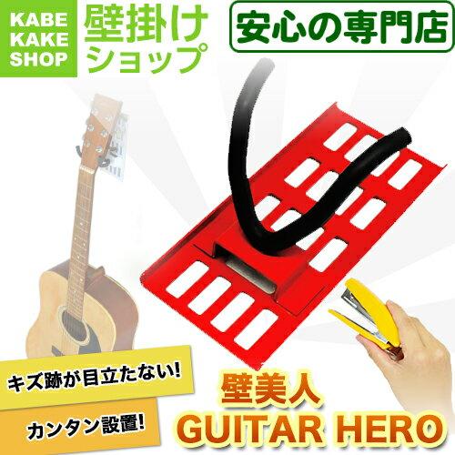 壁掛けギターハンガー ホチキスで壁収納 壁美人GUITAR HERO ギターヒーロー