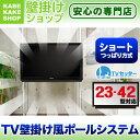 【エントリーでポイント19倍 送料無料】つっぱり棒でテレビを壁掛け風に!