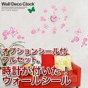 【店内全品ポイント10倍以上】安心の日本製 お手軽に壁を彩るウォールシールと時計のセット!