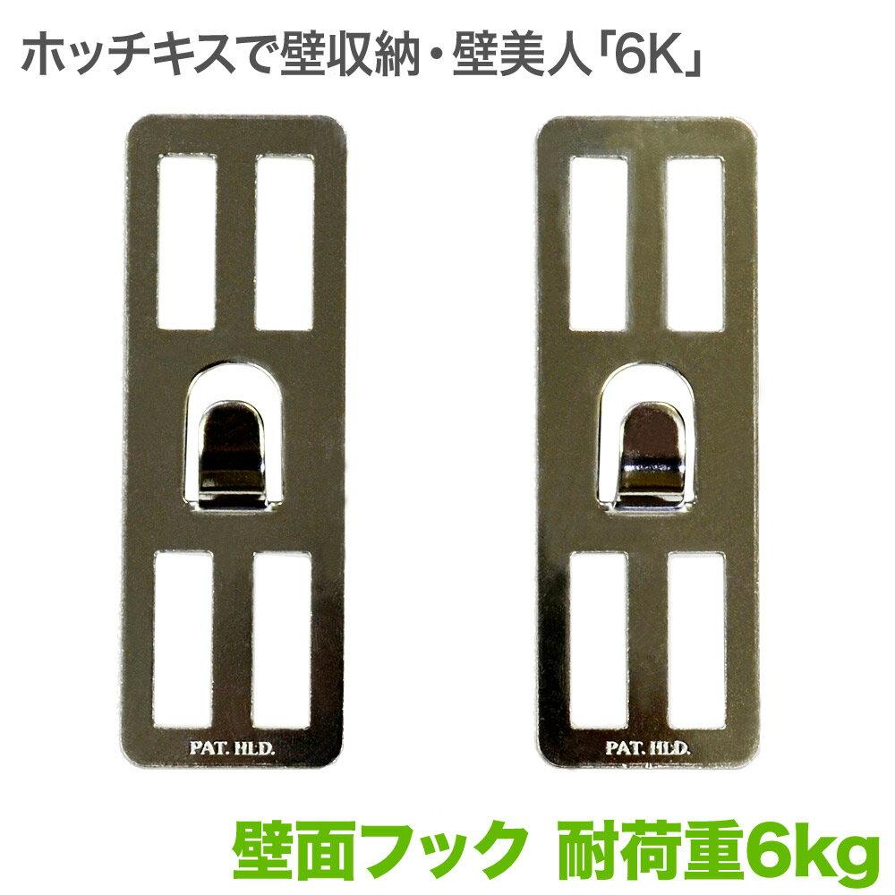RoomClip商品情報 - 壁美人 フック 壁「6K」2枚セット シルバー P4