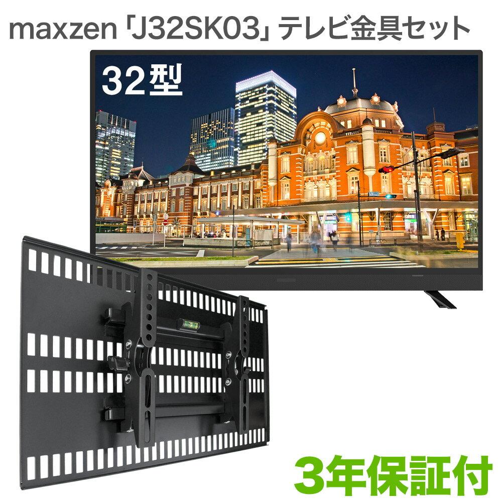 maxzen J32SK03 テレビ 壁掛け 金具 壁掛けテレビ付き TVセッター壁美人TI100