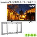 maxzen JU55SK03 テレビ 壁掛け 金具 壁掛けテレビ付き TVセッタースリムGP104 Mサイズ