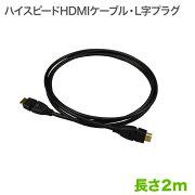 HDMIケーブル 2m L字プラグ HIGH SPEED with Ethernet ver1.4対応