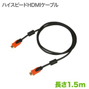 HDMIケーブル 1.5m HIGH SPEED with Ethernet ver1.4対応