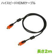 HDMIケーブル 2m HIGH SPEED with Ethernet ver1.4対応