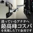 【ポイント最大27倍&1000円OFFクーポン】テレビ壁掛け金具 テレビ用 液晶テレビ TV