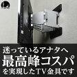 【ポイント最大27倍&1000円OFFクーポン】テレビ壁掛け金具 TV