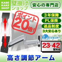 TVセッターアドバンスUD412Sサイズ