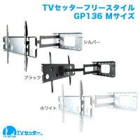 TVセッターフリースタイルGP136Mサイズ