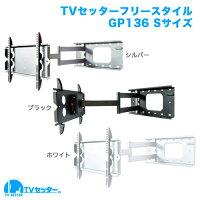 TVセッターフリースタイルGP136Sサイズ