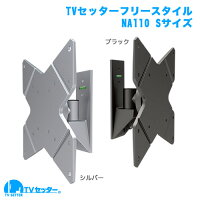 TVセッターフリースタイルNA110Sサイズ
